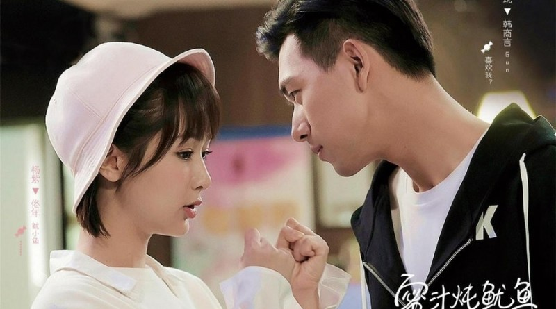 Go Go Squid! Chinese Drama 2019 Recap: Episode 2
