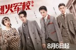 Arsenal Military Academy Chinese Drama: Episode 3 [Recap]